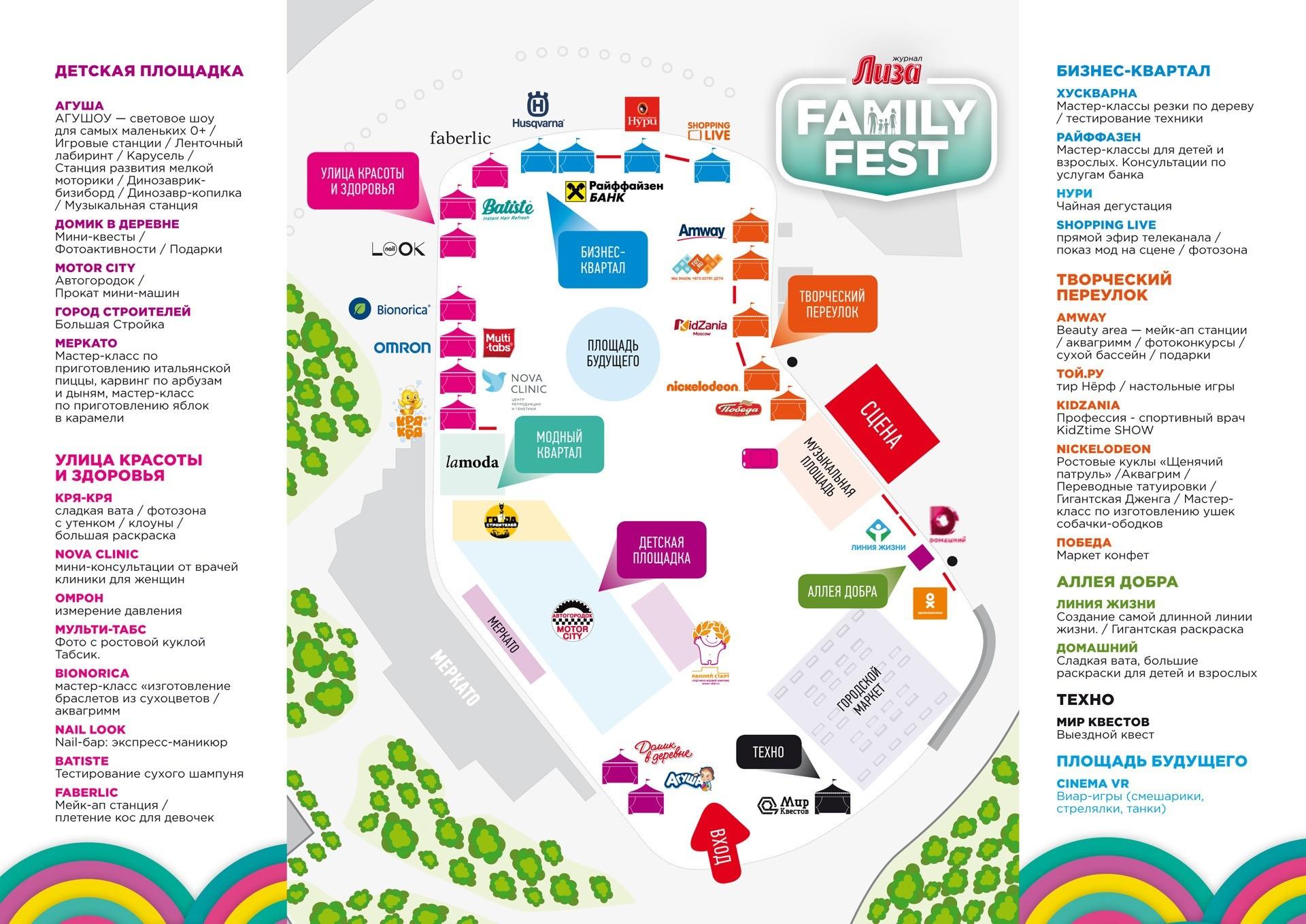 Встречайте новый формат семейных городских фестивалей Лиза. Family Fest!
