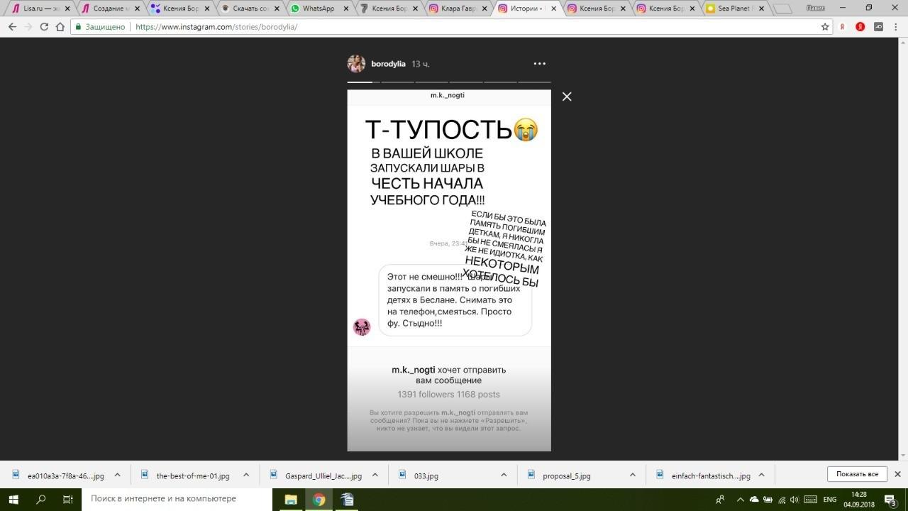 Ксения Бородина оправдалась за свои слова в Instagram