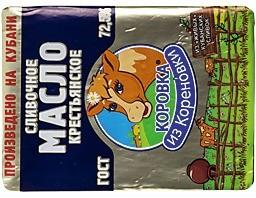 4-е место: «Коровка из Кореновки», «Кореновский молочно-консервный завод». Один из самых свежих образцов висследовании. Но жира в этом крестьянском масле оказалось чуть меньше, чем полож...