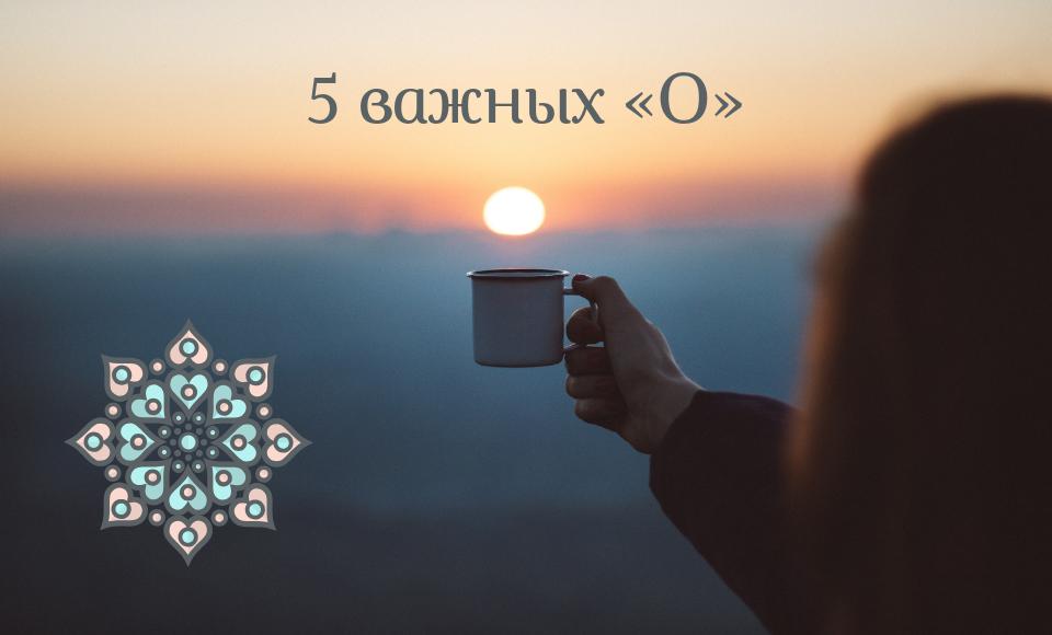 5 «О» в твоей жизни, без которых ты точно станешь счастливее