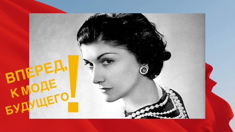 7 революционных идей Коко Шанель