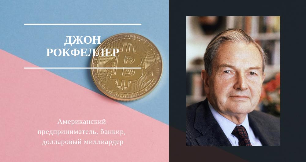 Секреты миллионера: правила успеха самого известного богача в мире