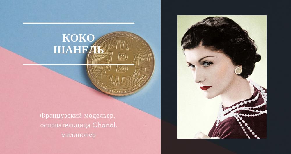 Секреты миллионера: правила успеха самой стильной женщины прошлого века