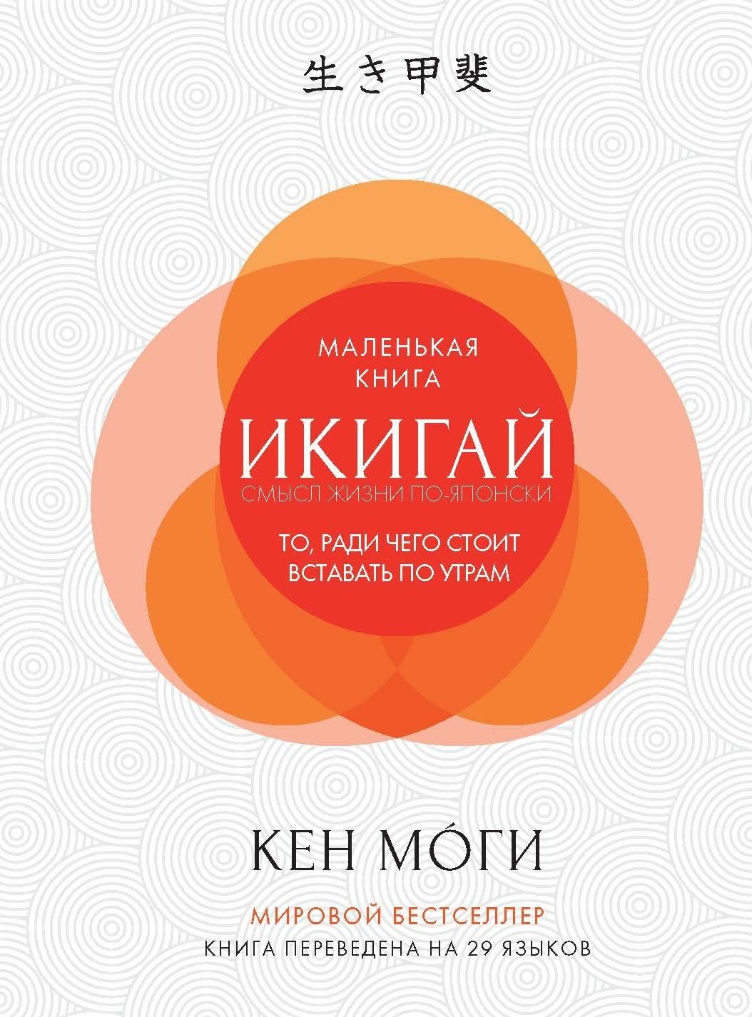 Икигай – японская философия, ко...