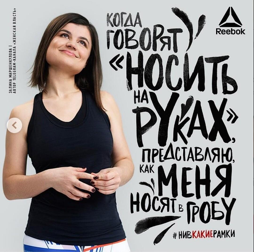 В западном варианте та же реклама гласит «Ты ни перед кем не должна извиняться за то, что ты сильная».