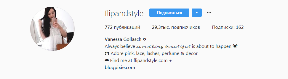 Как в Instagram написать имя красивым шрифтом