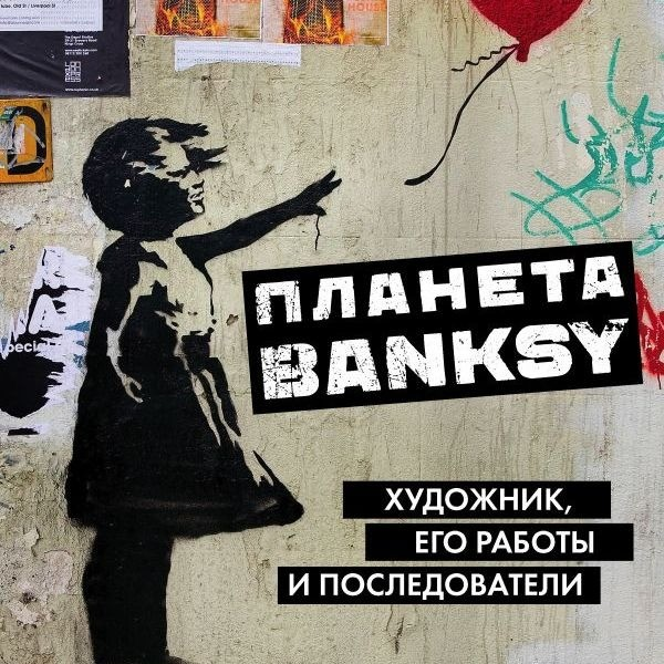 Книга «Планета Banksy. Художник, его работы и последователи»
