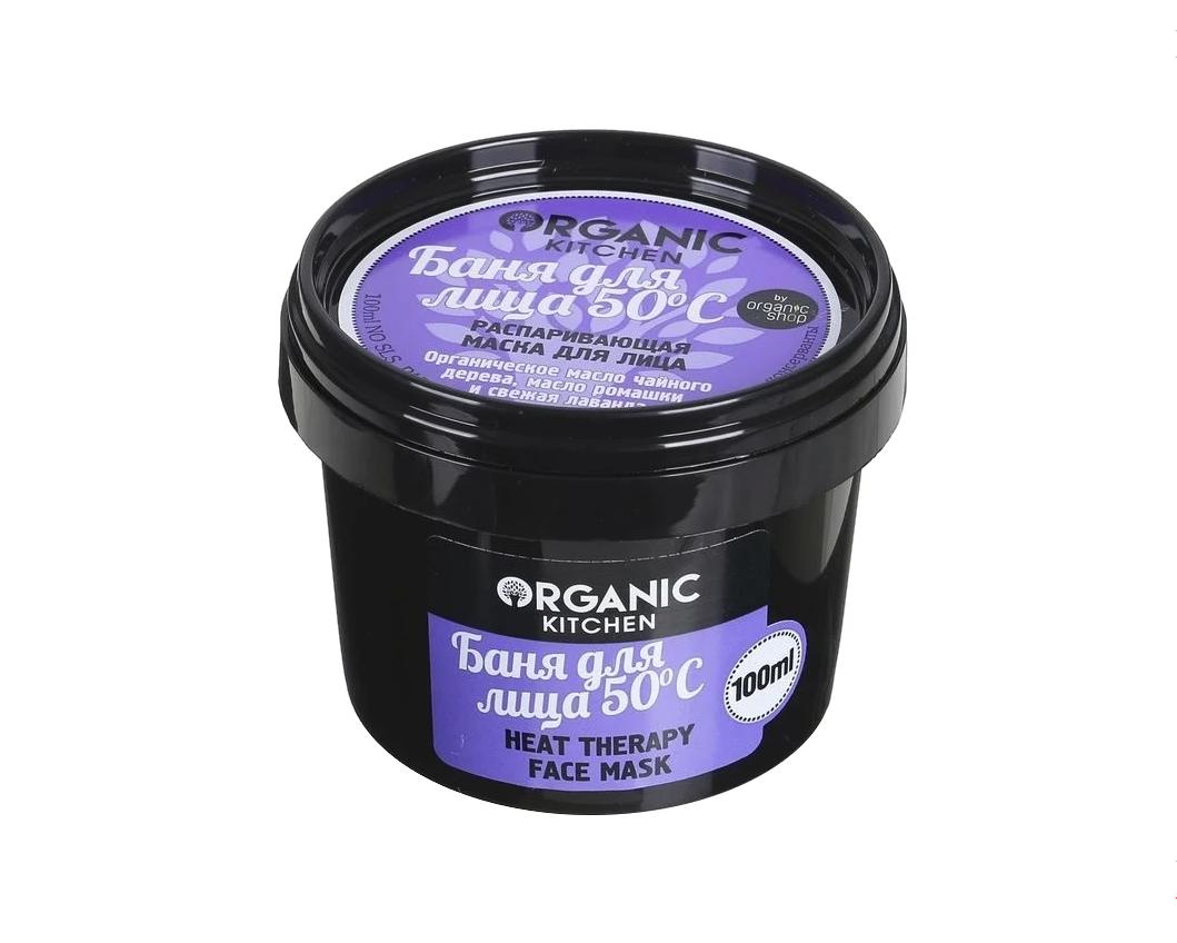 Organic Shop маска Organic Kitchen Баня длялица 50° распаривающая