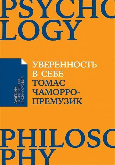 Томас Чаморро-Премузик «Уверенность в себе. Как повысить самооценку, преодолеть страхи и сомнения»  «Все не так, как кажется!» — вслед за кэрролловской Алисой воскликнет читатель этой кни...