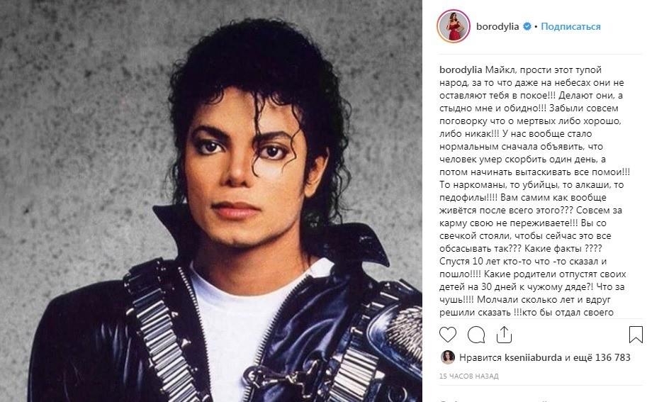 Ксения Бородина заступилась за Майкла Джексона