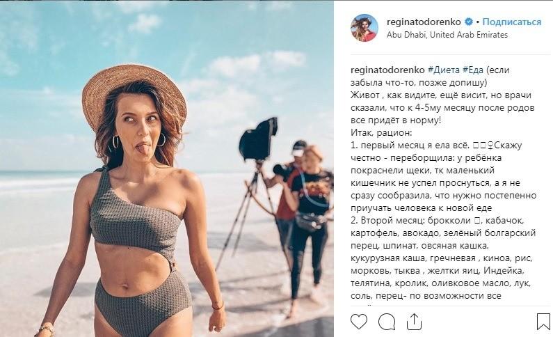 Регина Тодоренко откровенно рассказала о своей послеродовой диете