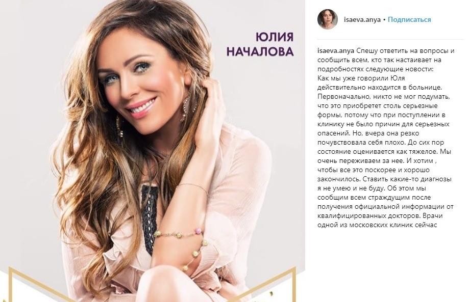 Пиарщица Юлии Началовой заявила о тяжелом состоянии певицы