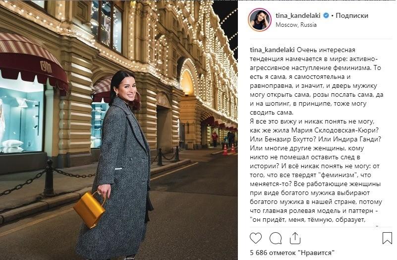 Тина Канделаки раскритиковала современных феминисток