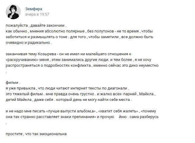 Земфира заявила, что Михаил Козырев оболгал ее15лет назад