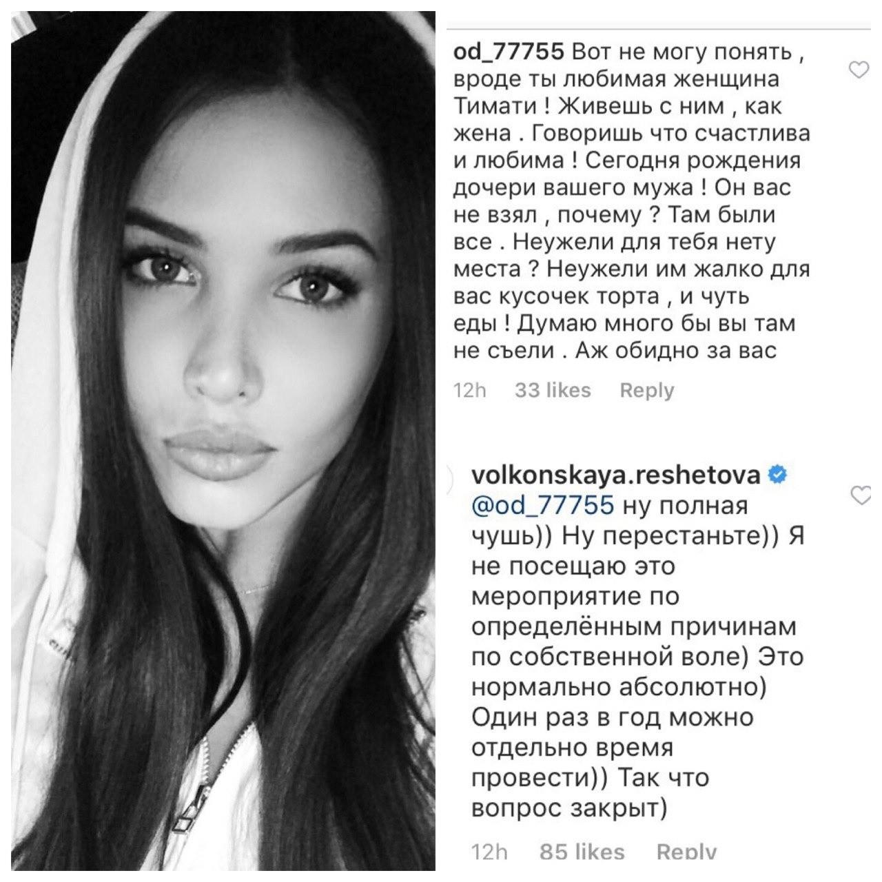 Один изподписчиков даже пожалел модель, предположив, что для Решетовой просто ненашлось места вуютном семейном кругу.  Тут Настя, все это время игнорировавшая подобные заявления, не вы...