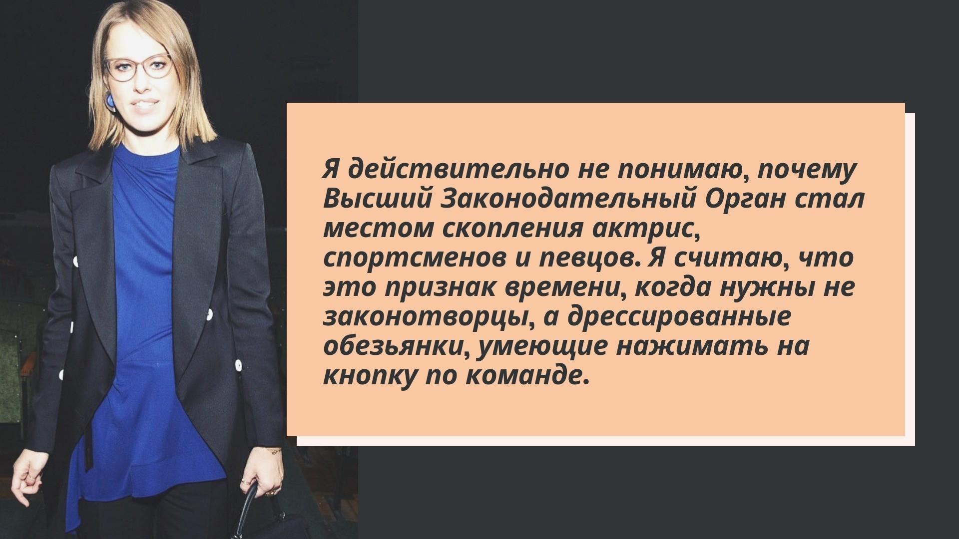 12 цитат Ксении Собчак, которые ей будут долго припоминать (нет, не про гаденышей)