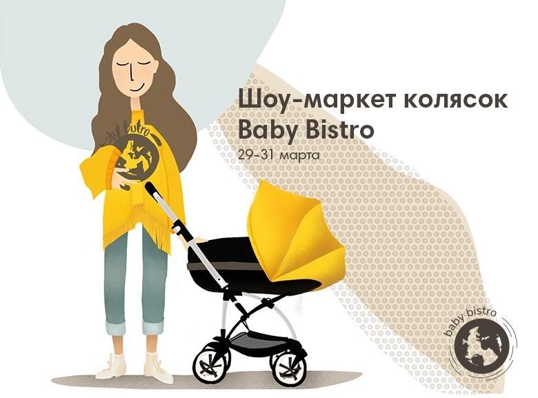 Шоу-маркет колясок в ЦДМ на Лубянке: путешествие во времени и розыгрыш призов