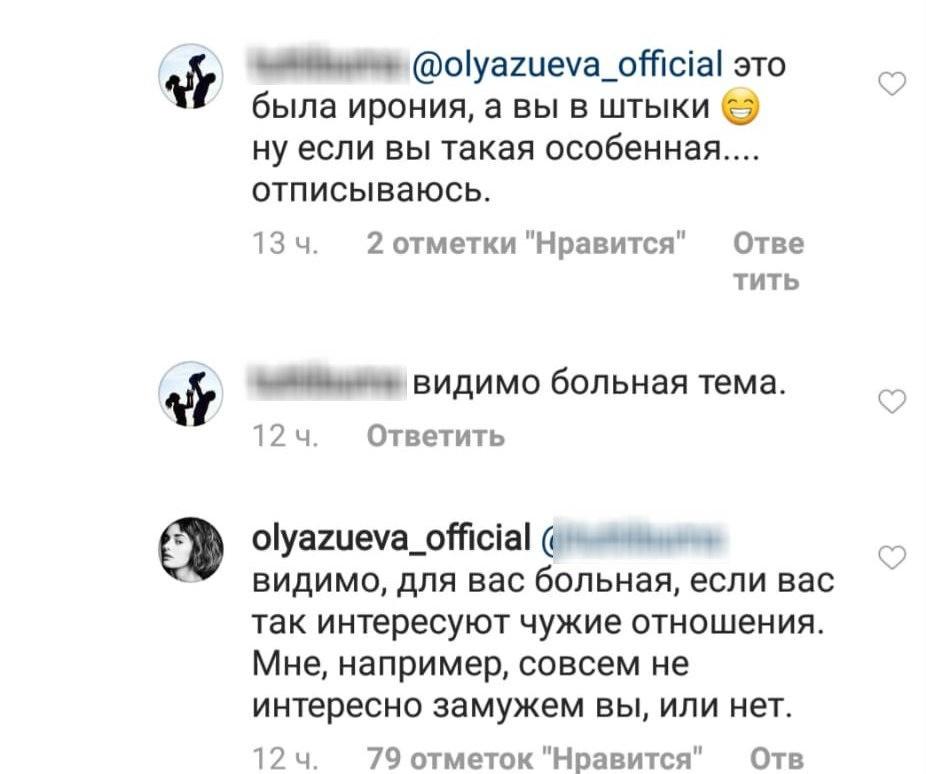 Источник: @olyazueva_official