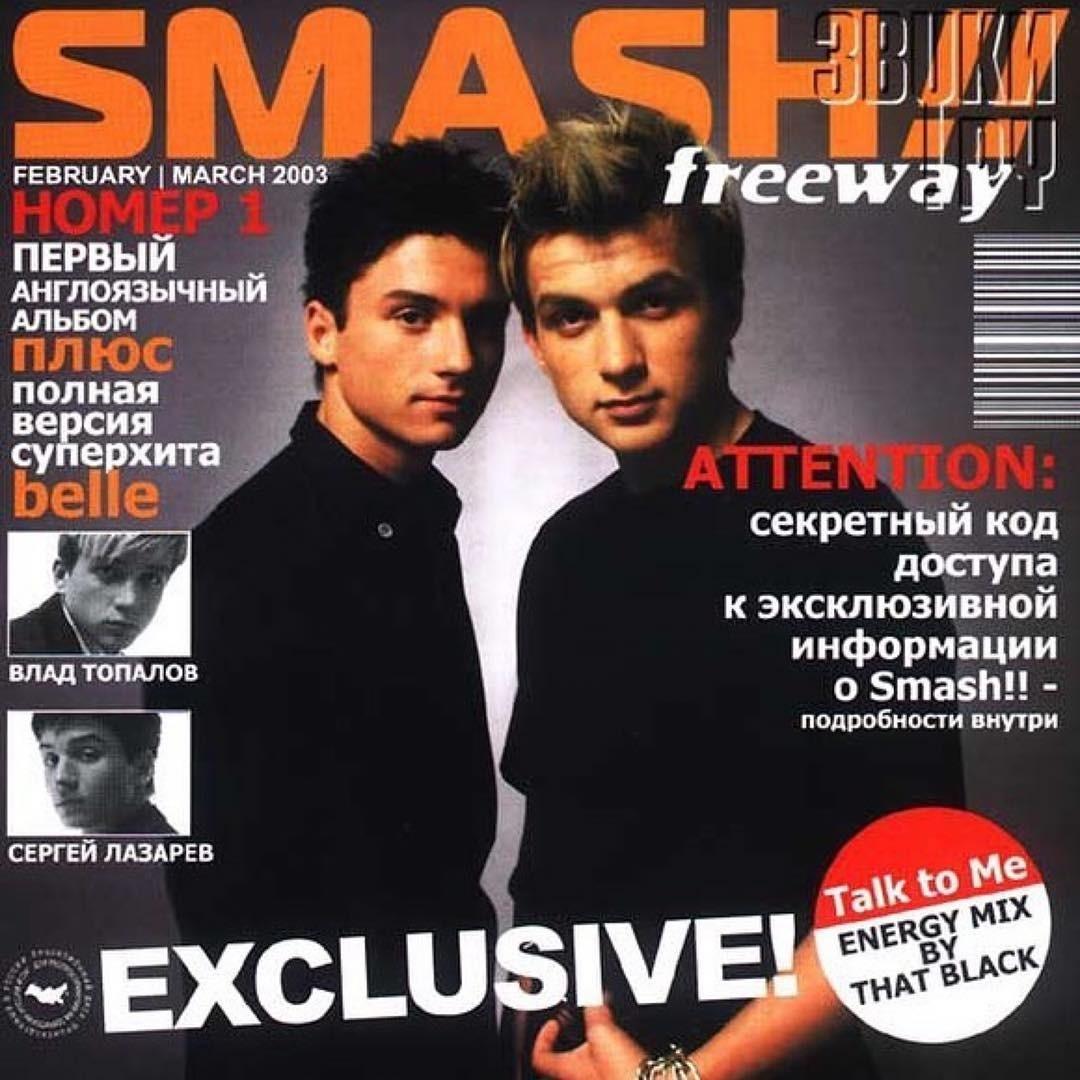 По словам Лазарева, альбом быстро приобрел статус золотого. Было продано более миллиона лицензионных копий альбома, а песни возглавили хит-парады России и стран СНГ. Певец также спросил п...