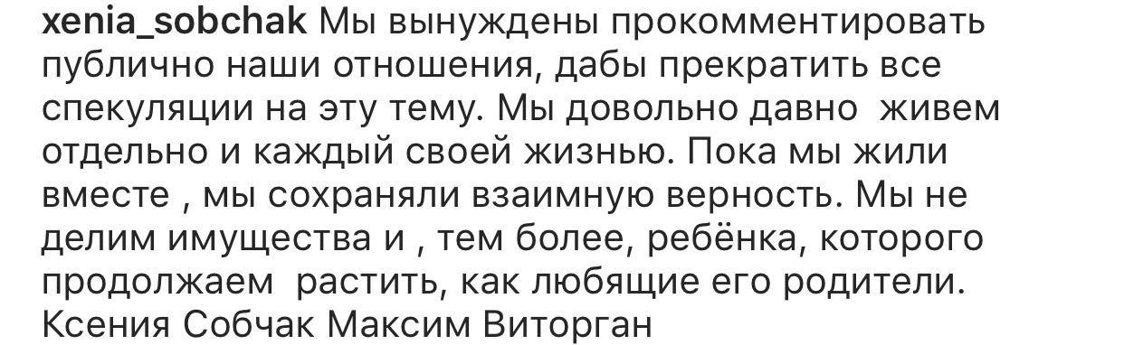Ксения Собчак признала, что ее брак с Максимом Виторганом развалился