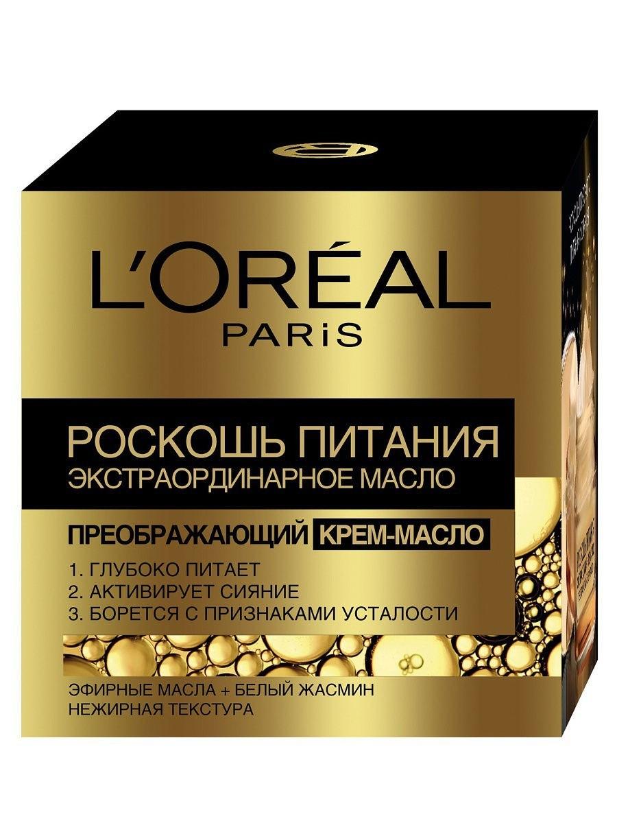 Дневной преображающий крем для лица «Роскошь питания», L'Oreal Paris
