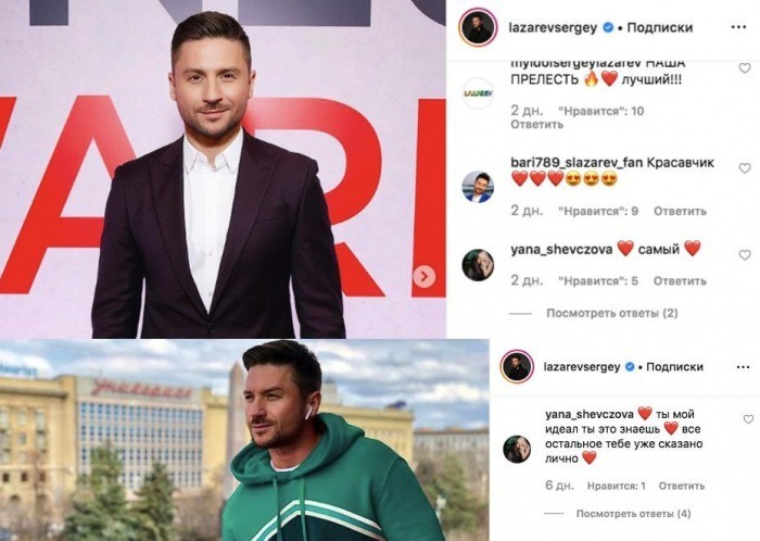 Бывшая любовница Гуфа закидывает любовными сообщениями Сергея Лазарева