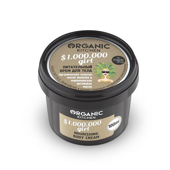 Питательный крем для тела $1.000.000 Girl, Organic Kitchen