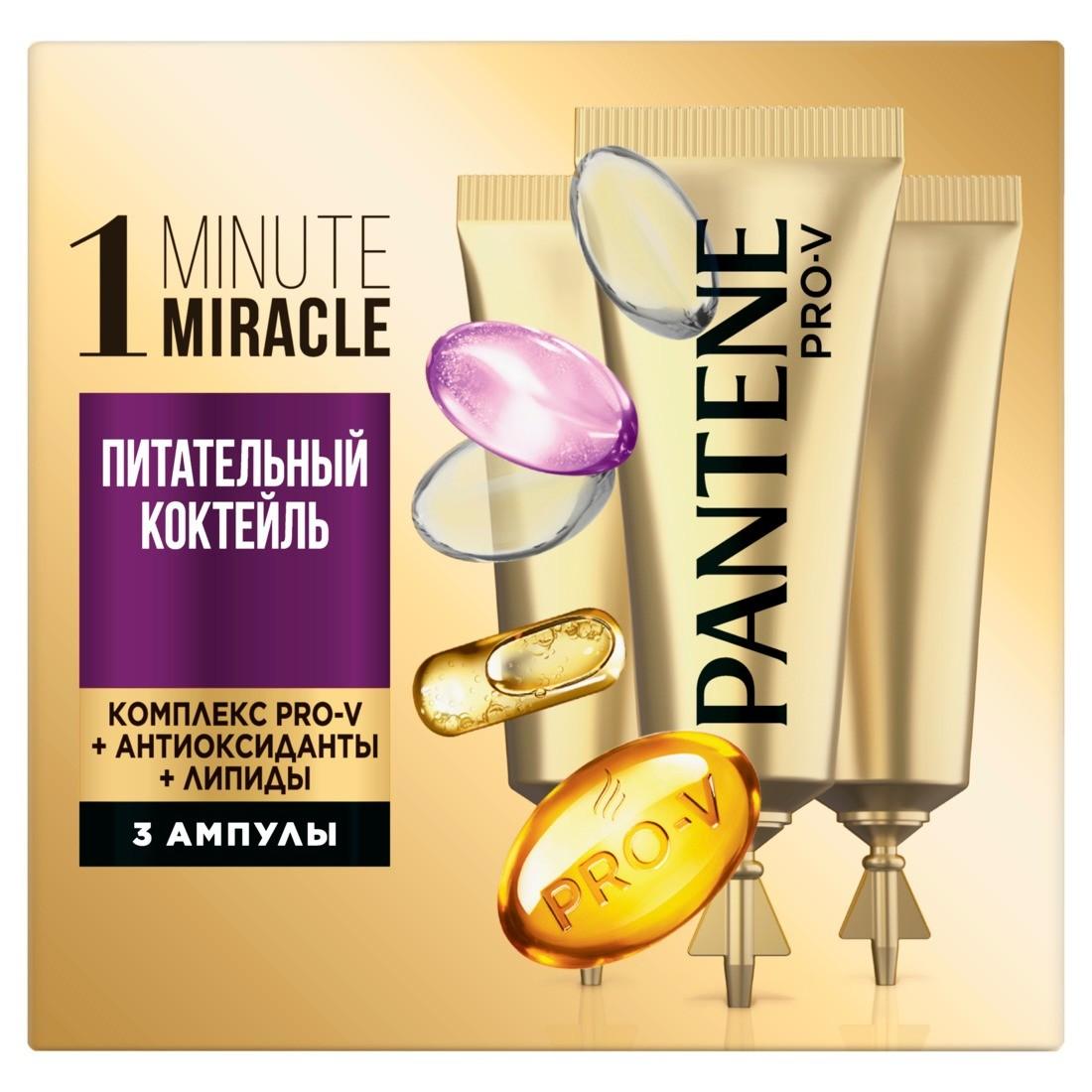 Ампулы 1 Minute Miracle «Питательный Коктейль», Pantene