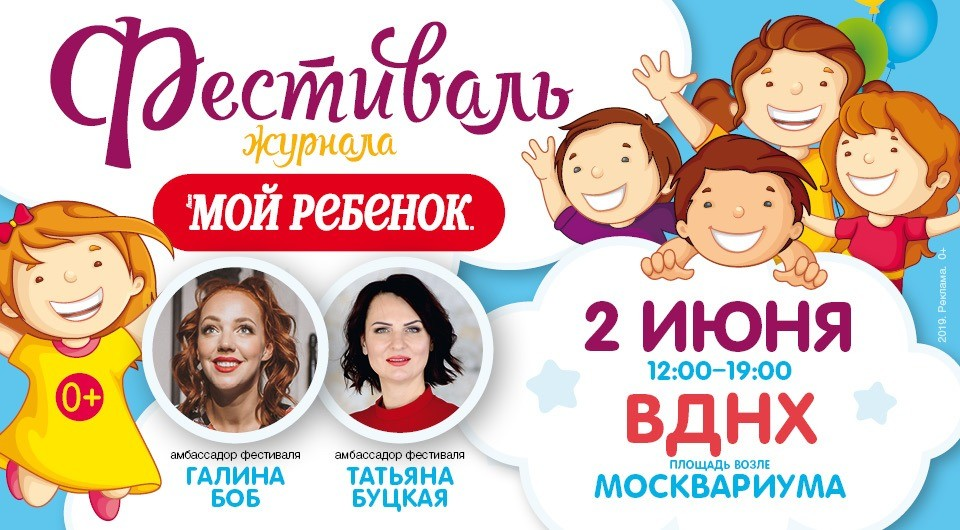 На ВДНХ пройдет семейный праздник журнала «Мой ребенок»