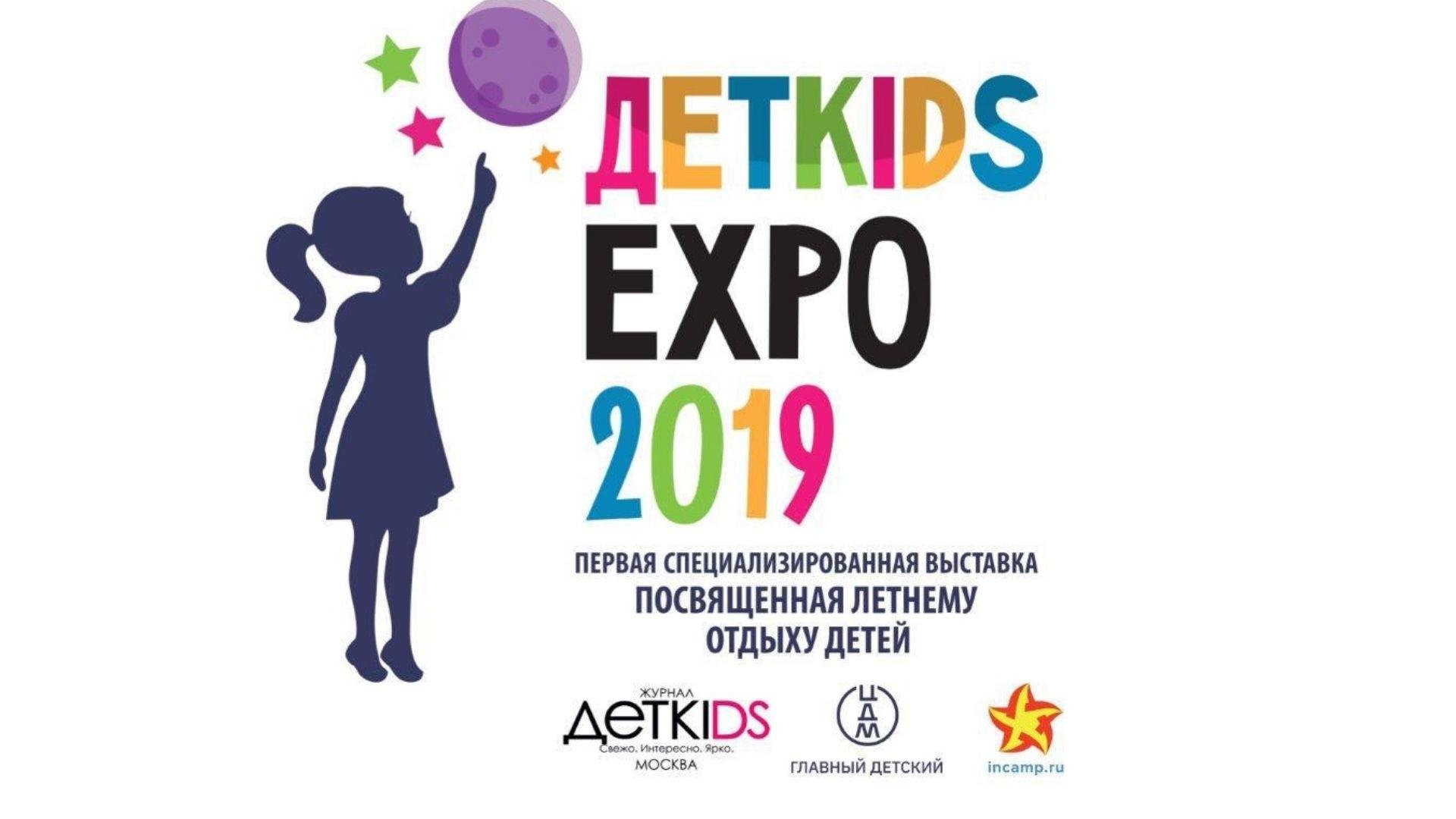 В ЦДМ пройдет первый фестиваль детского отдыха