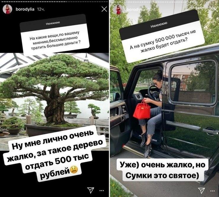 Ксения Бородина похвасталась сумкой за полмиллиона рублей
