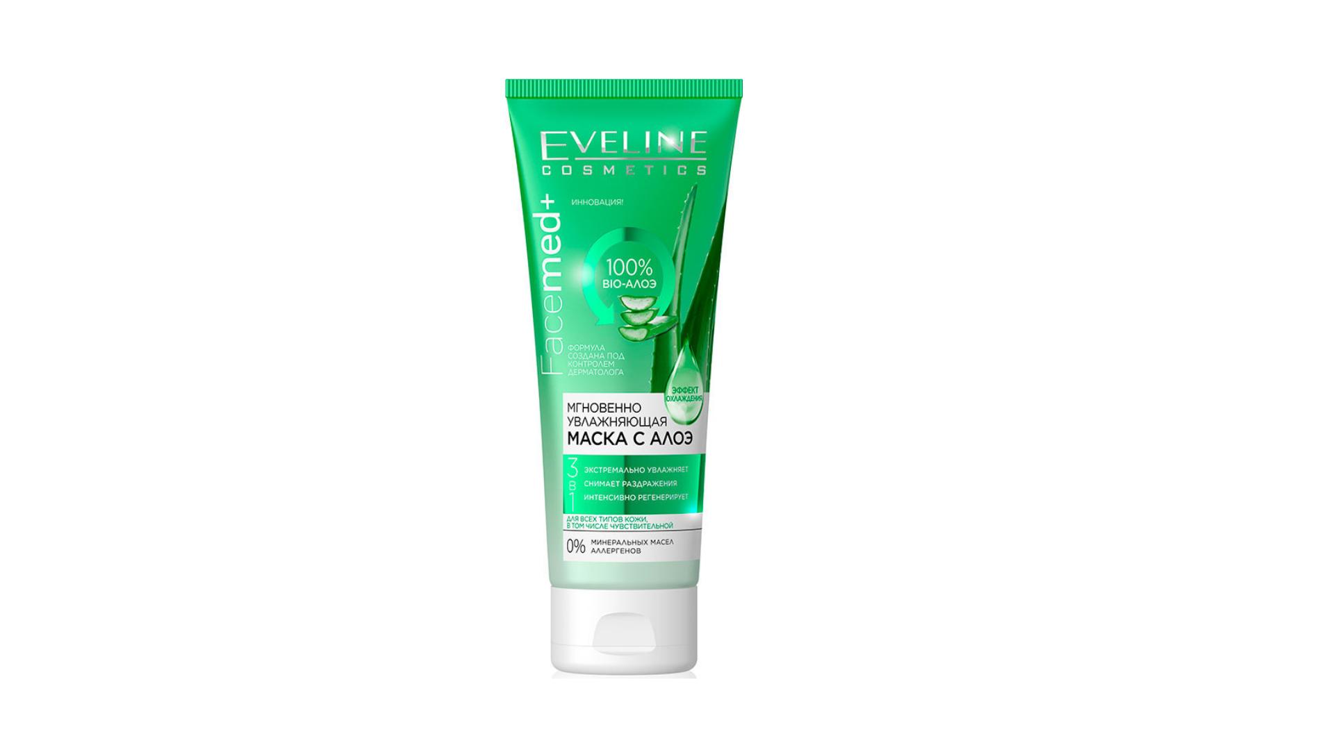 Мгновенно увлажняющая маска, Eveline Cosmetics