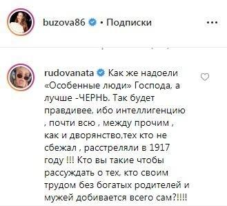 Наталья Рудова назвала «чернью» светских львиц изшоу «Осторожно, Собчак!»