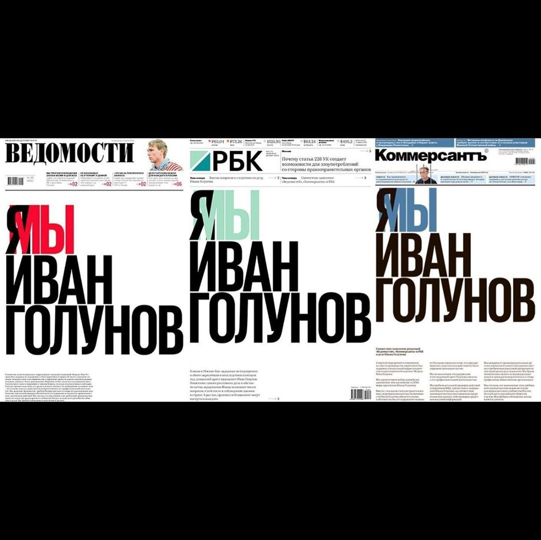 Газеты трех крупных изданий сзаголовком «Мы— Иван Голунов» перепродают за15тысяч рублей
