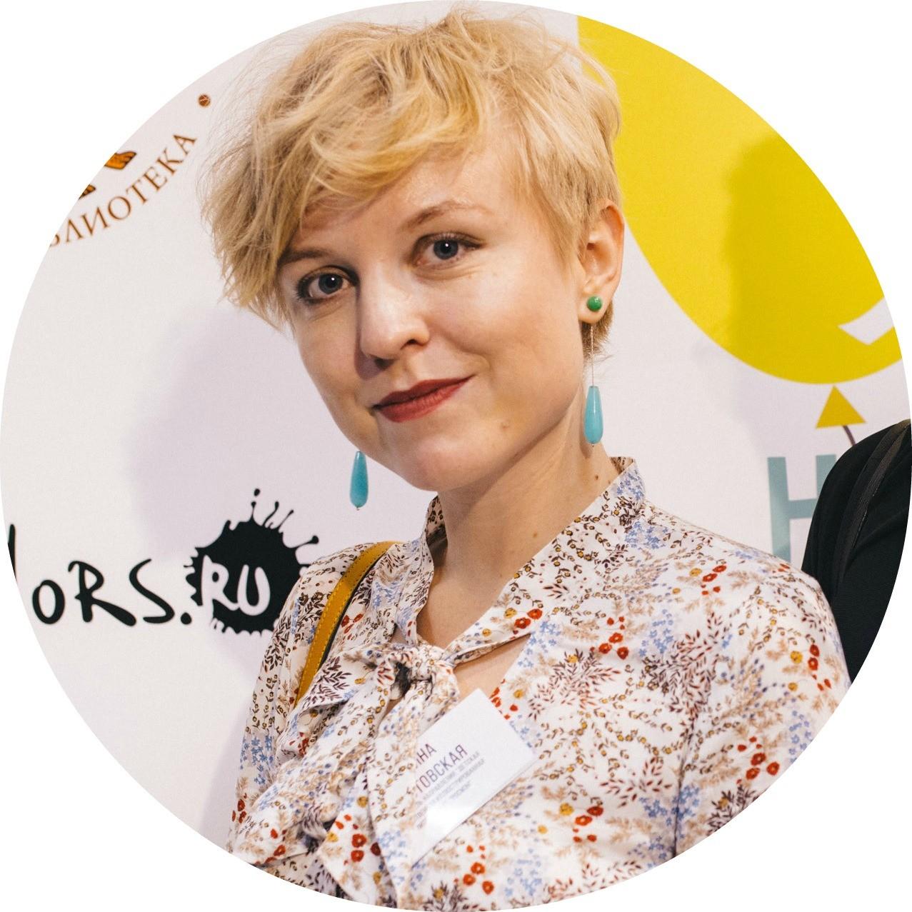 Полина Властовская