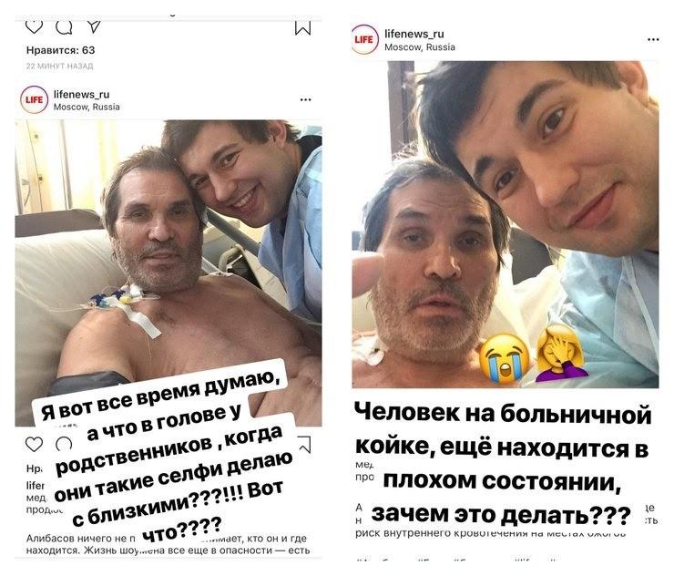 Ксения Бородина осудила Бари Алибасова-младшего за фото с отцом в клинике
