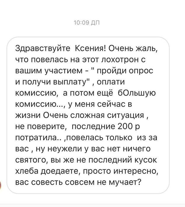 Ксения Бородина прокомментировала действия мошенников, действующих от ее имени