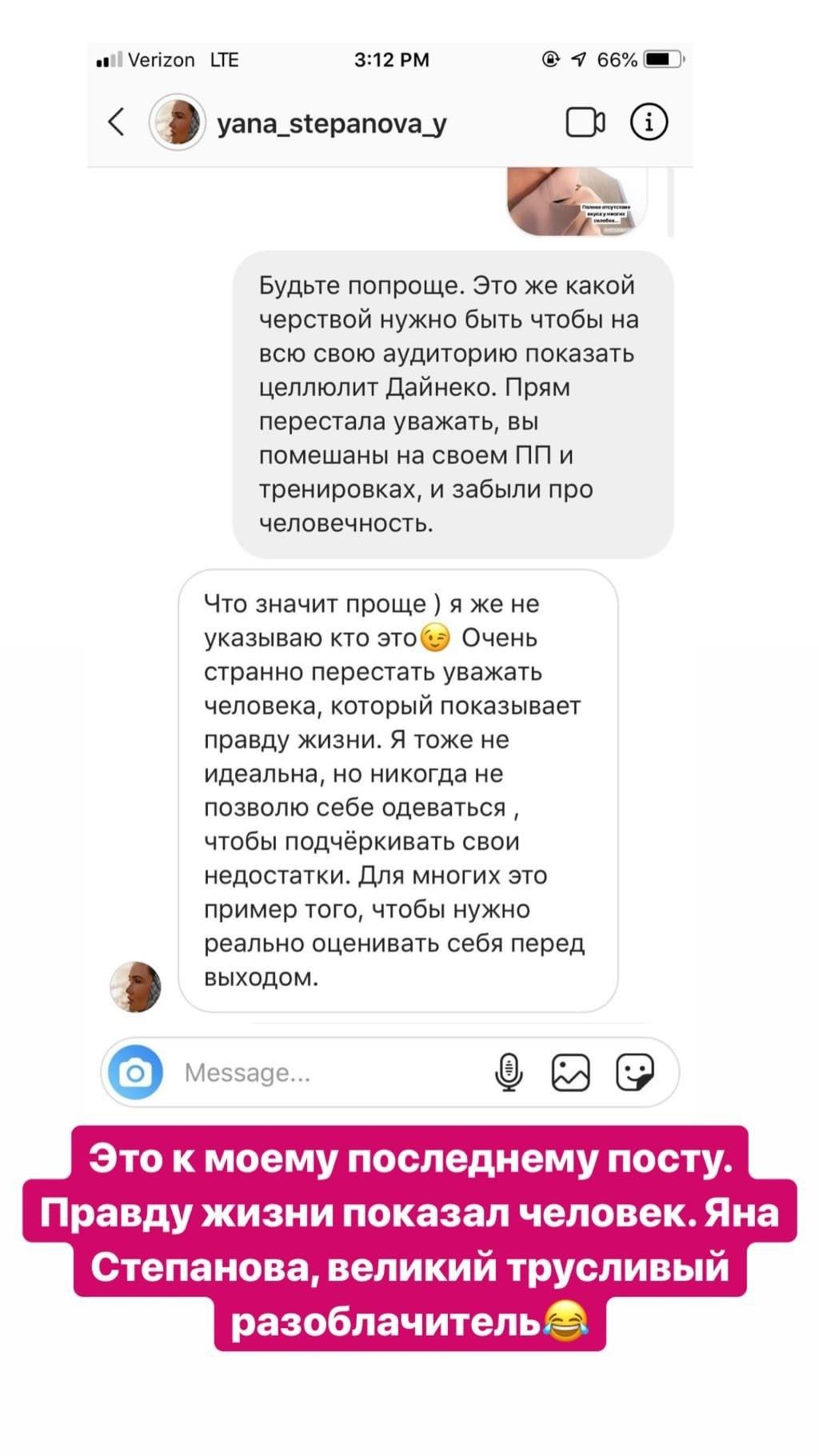 «Лучше иметь целлюлит набедрах, чем вмозгах»: Виктория Дайнеко ответила накритику ПП-блогера