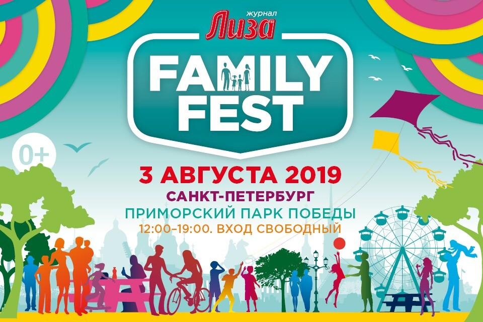 3 августа в Петербурге пройдет семейный фестиваль журнала «Лиза»