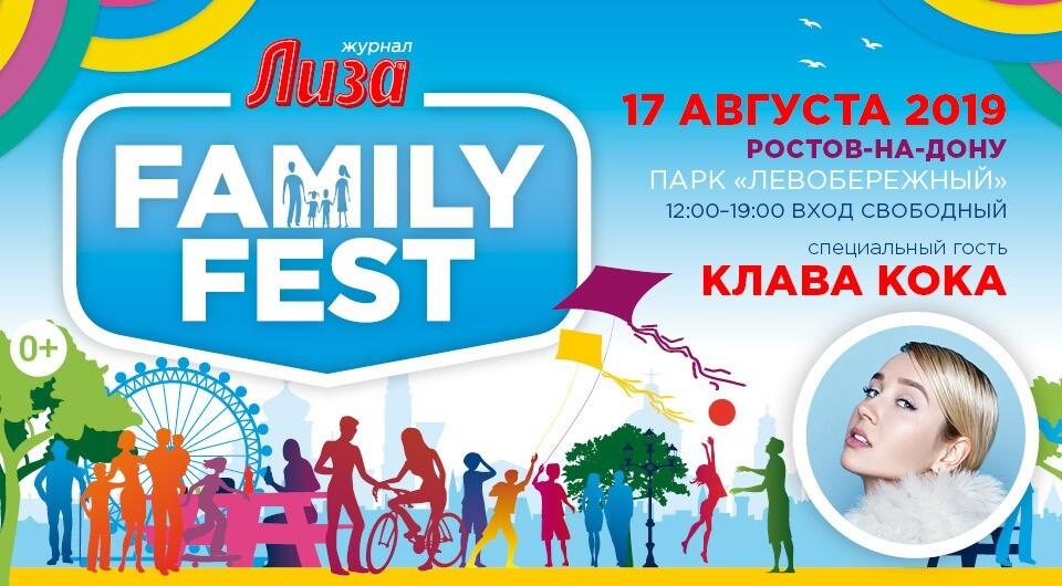 Семейный фестиваль журнала Лиза пройдет в Ростове-на-Дону 17 августа