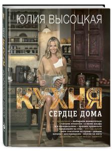 Книга Юлии Высоцкой
