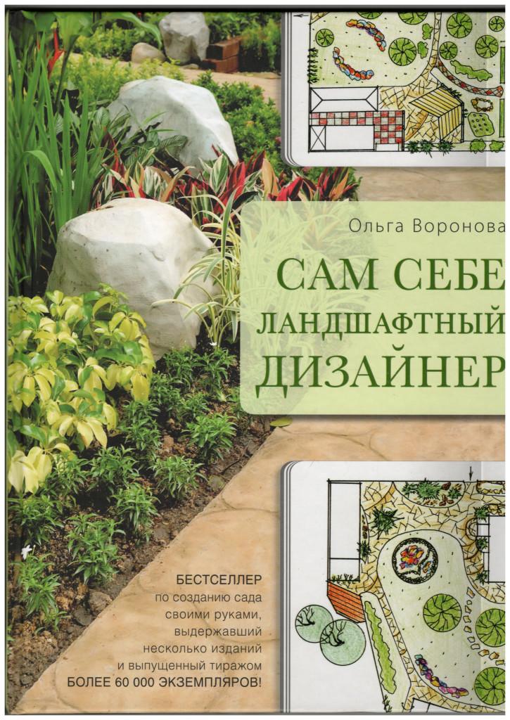 Обложка книги Сам себе ландшафтный дизайнер