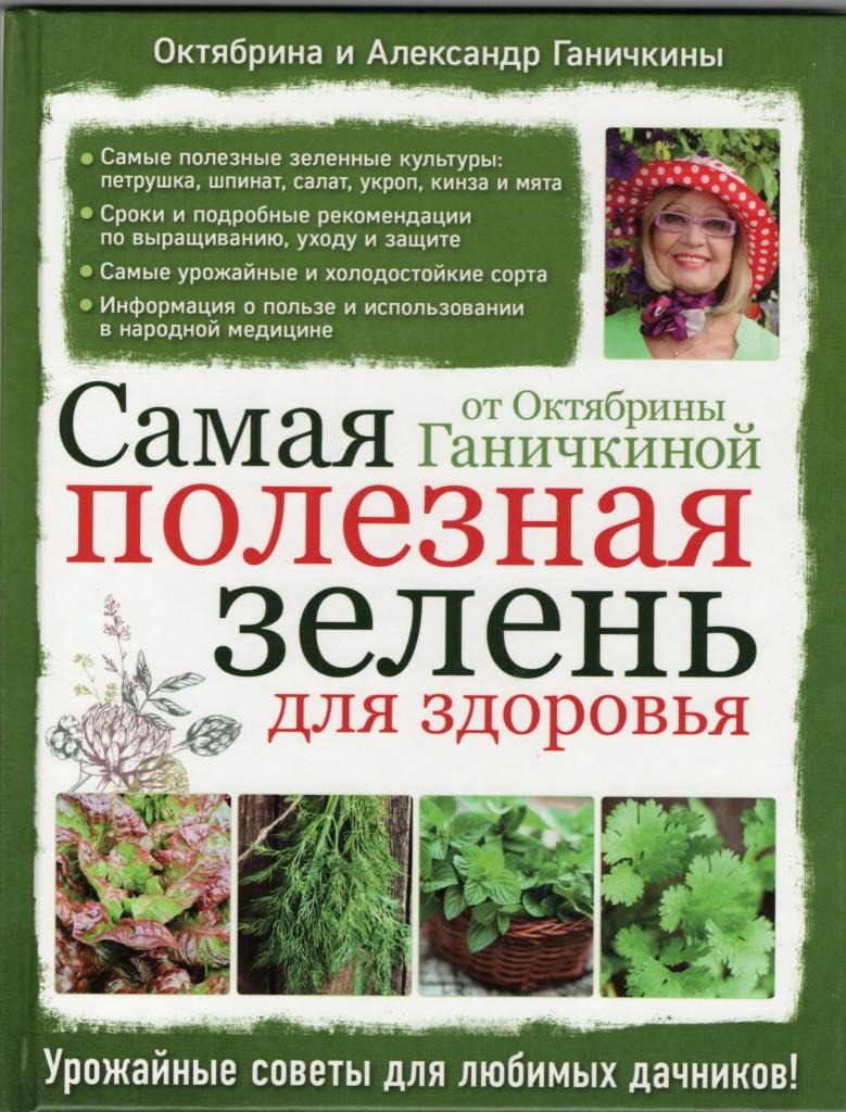 Обложка книги Самая полезная зелень для здоровья