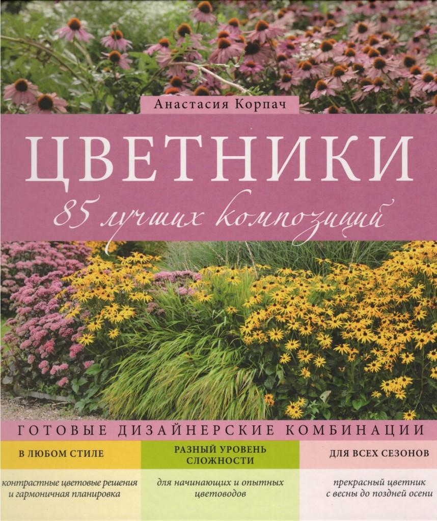 Обложка книги Цветники: 85 лучших композиций