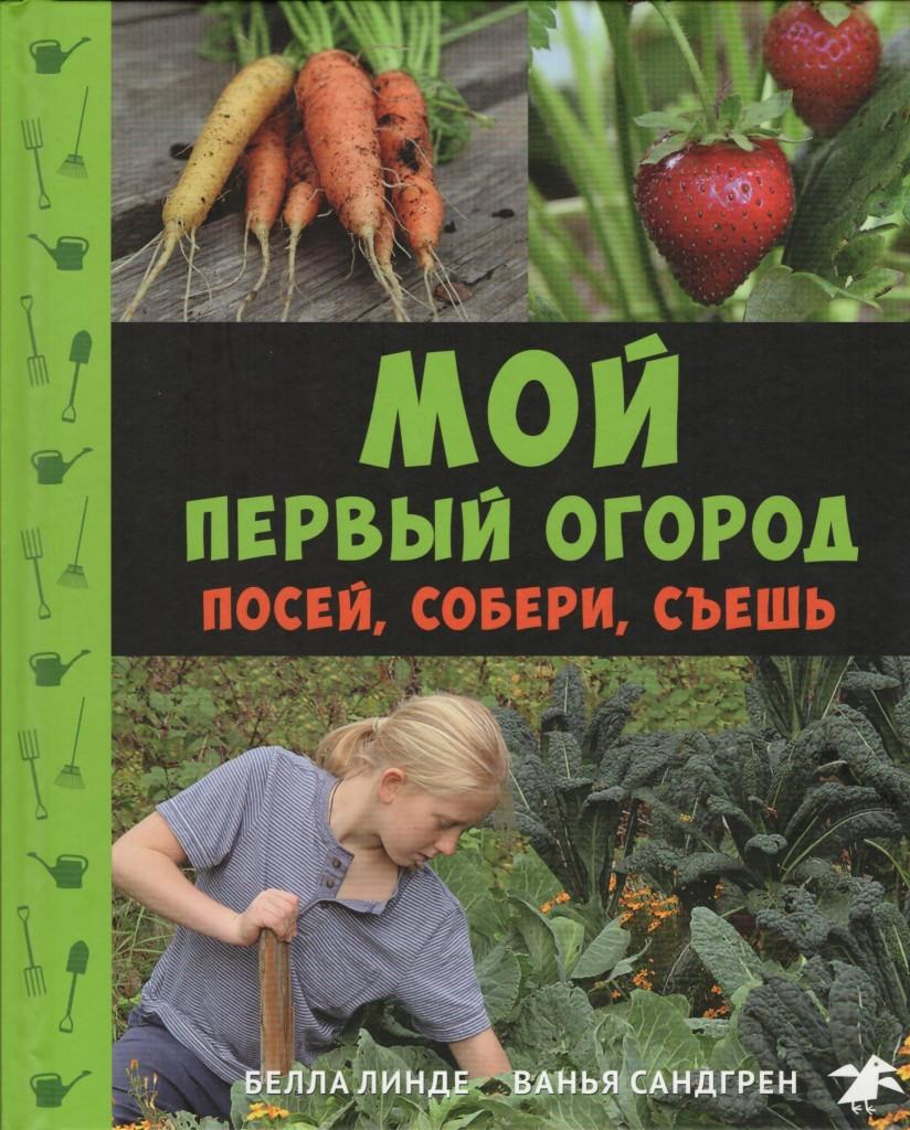 Обложка книги Мой первый огород: Посей, собери, съешь