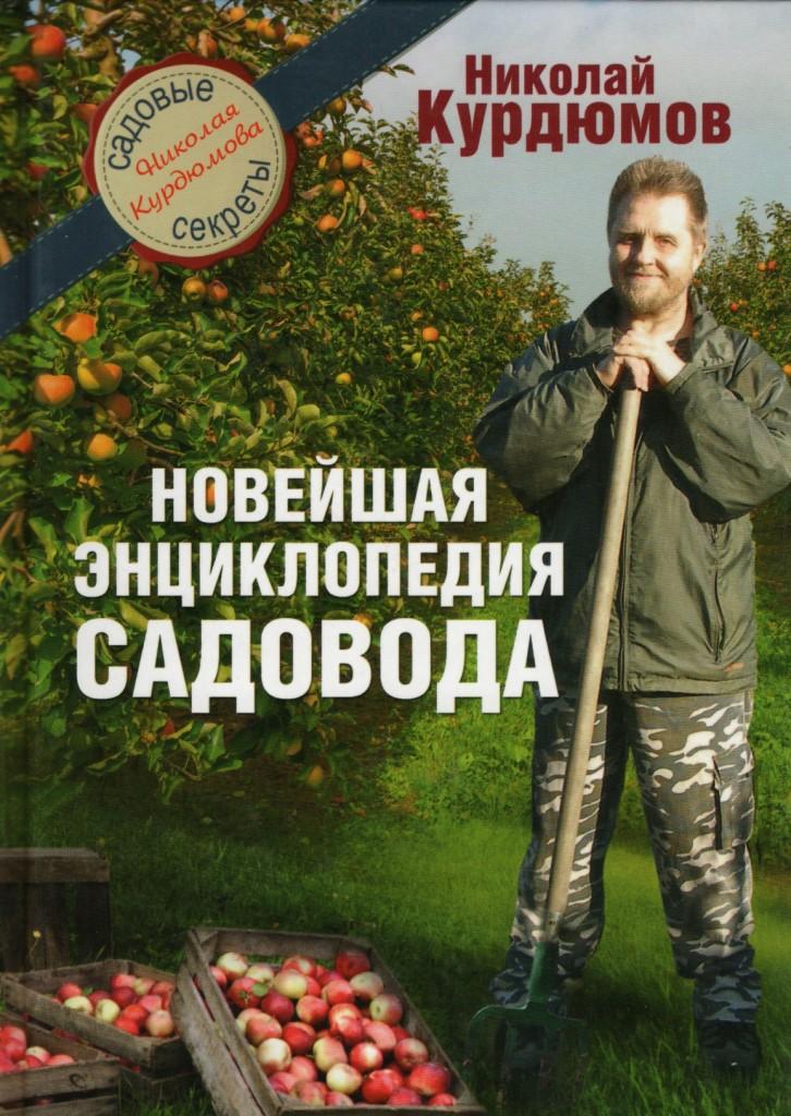 Обложка книги Новейшая энциклопедия садовода