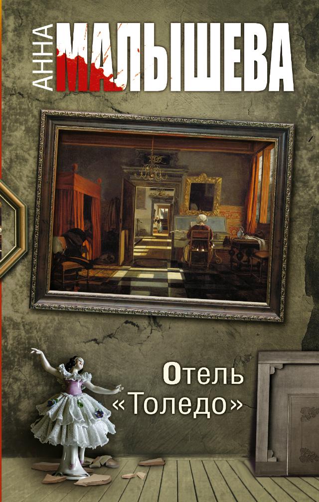 Обложка книги «Отель «Толедо»