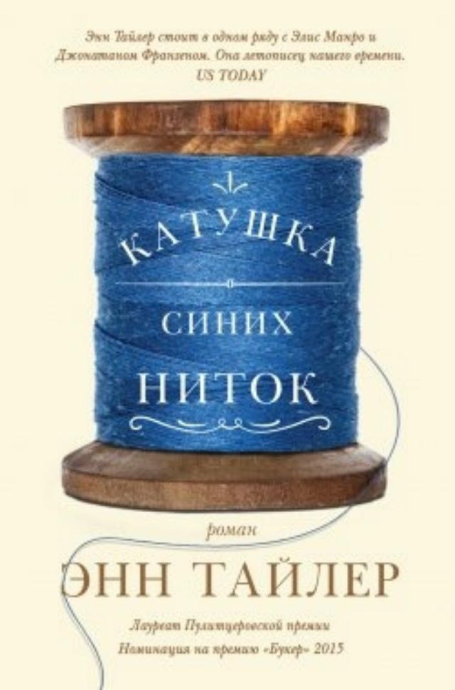 Обложка книги «Катушка синих ниток»