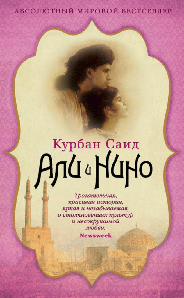 Обложка книги «Али и Нино»