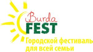 BurdaFest лого